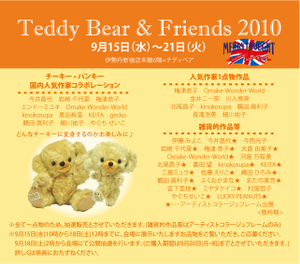 2010teddybearfriends__3